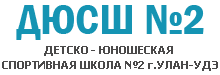 """МАОУ ДОД  """"ДЮСШ 2 г.Улан-Удэ"""""""